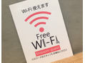 Wi-Fi!