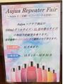 レックス コル(REX COR)Aujua20%オフ!!今月末まで!!
