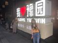 ~ Shanghai ~