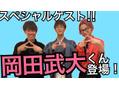 ブリランチン イワタ(Brilliantine Iwata)岡田武大さん登場!
