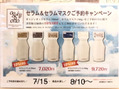 魔法のシャンプー【Oggiotto】キャンペーン!!