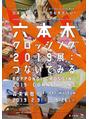 六本木クロッシング 2019展!