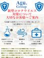 コロナウイルス対策について