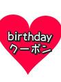 【8月】お誕生日クーポン