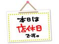 4月は定休日あり!!