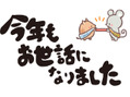 今年も田中来実を応援してくださり有難うございました
