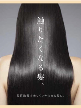 """素材感を活かして魅力を引き出す。""""美しい髪に""""_20210219_1"""