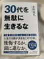 30代を無駄に生きるな☆
