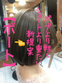 ツヤ髪職人こと代表森のお仕事Vo.39(ボートとは?)