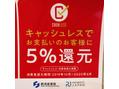 キャッシュレス・ポイント5%還元 加盟店