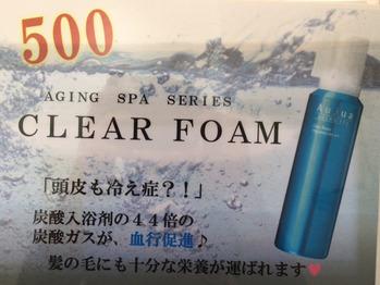 頭皮も冷え性!? クリアフォーム ¥500_20180110_1