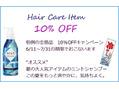 夏の店内商品10%OFFキャンペーン!