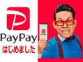 本日よりPayPay導入開始!!