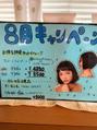 8月のキャンペーン!!