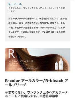 【R-カラー】のクーポン追加のお知らせ☆_20180730_1