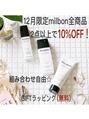 milbon12月限定10%OFF販売☆