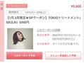 1月2月限定★TOKIOトリートメント スペシャルクーポン