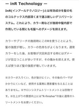 【R-カラー】のクーポン追加のお知らせ☆_20180730_2
