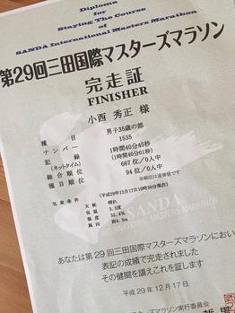 三田国際マスターズマラソン_20171219_2