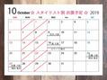 ☆10月のスタイリスト別勤務日程☆