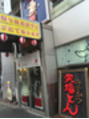 名古屋旅行3