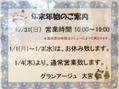 年末年始の営業のお知らせ(grandage大宮東口店)