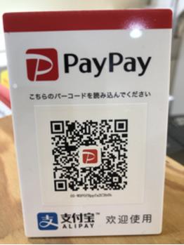 paypay始めました!_20190608_1