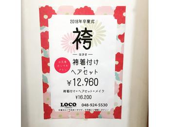 【草加】~2018年度卒業式に向けて~_20171226_1