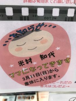 お知らせ☆_20180218_1