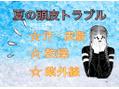 暑い季節の頭皮の悩み!【LOCO 草加店】