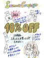 【COTA】Summer Campaign