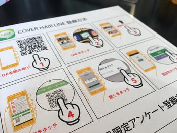 アプリとLINE登録で商品10%OFFです☆【越谷】_20180805_1
