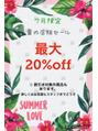7月 お店商品が最大20%OFF!!