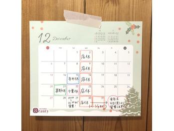 ☆12月&年末年始のお休み☆_20201127_1