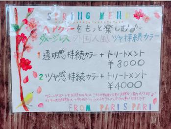 春の西岡オススメMenu☆_20180311_1