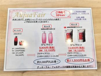 【Aujua】予約で10%OFF!今月まで!_20201007_1