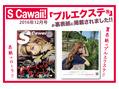 『Scawaii!』の裏表紙に大人気のプルエクステが!!!!!