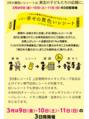 幸せの黄色いレシート☆