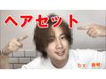 【ダブルフェイスカラー】youtubeアップしましたー!