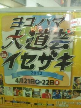 ヨコハマ大道芸_20120415_1