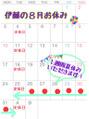 ☆★伊藤8月は夏休みです!☆