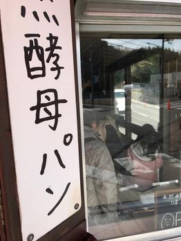 厄神祭でスッキリと!!_20170120_3