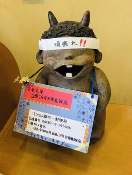 台風19号災害義援金マッサージ_20191025_1