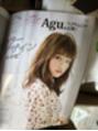 アグ ヘアー リーブル 高崎1号店(Agu hair livre)NEW!