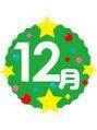 12月は早めのご予約がオススメ!!【相模大野】