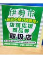 エムズアンドシーオー(M's&Co.)伊勢市商品券☆