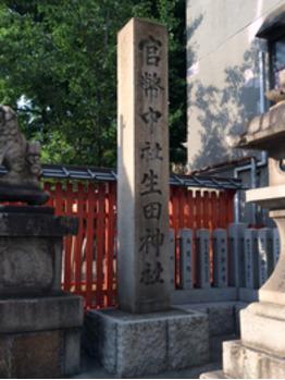 神戸・生田神社♪_20170722_1