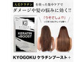 ラバフロー 小野原店(LAVA FLOW)Kyogoku ケラチンブースト+(ケラチンパウダー)導入