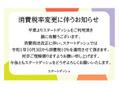 ☆消費税率変更に伴うお知らせ☆