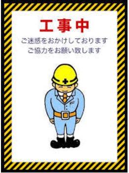 工事中でご迷惑をお掛けしております。